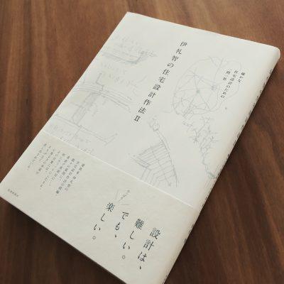 「伊礼智の住宅設計作法II」をプレゼントいたします