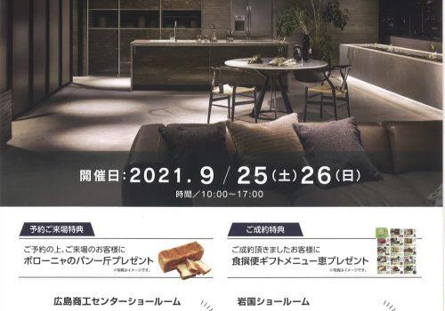 秋の新商品発表展示会(予約制)